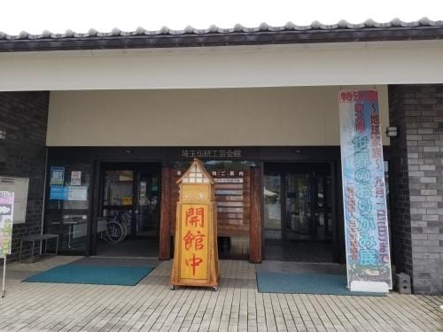 埼玉伝統工芸会館に行ってきました。_f0165126_10091301.jpg
