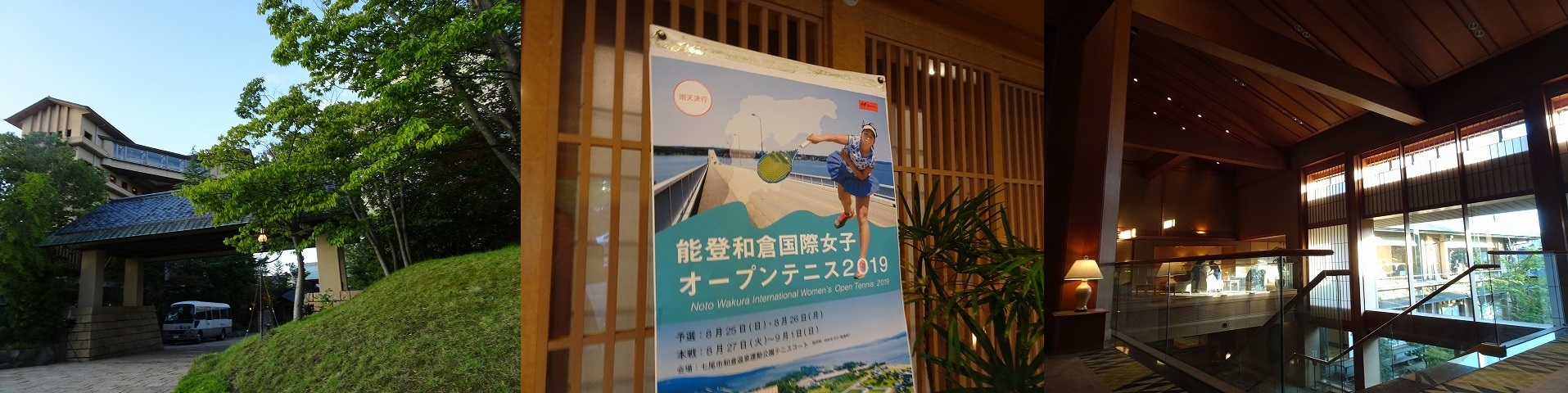 夏の光の中で能登和倉国際女子オープンテニス 2019・ウェルカムパーティ_b0115629_20553647.jpg