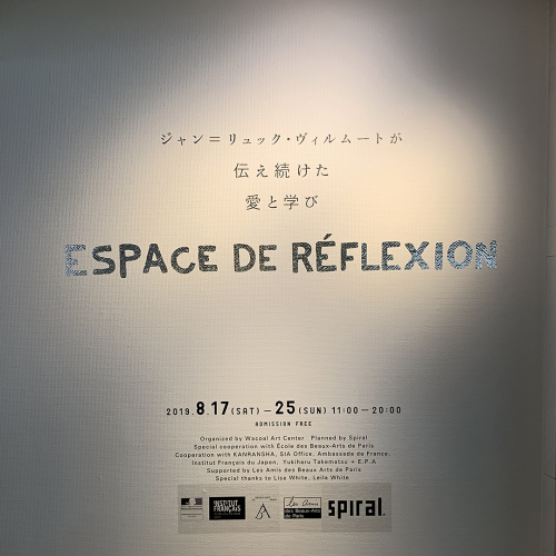 """ESPACE DE RÉFLECTION""   ジャン=リュック・ヴィルムートが伝え続けた愛と学び _e0243332_17304935.jpg"