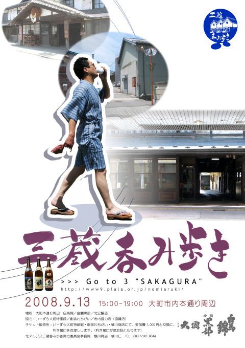 呑み歩きのポスター(笑)_b0140235_20102700.jpg
