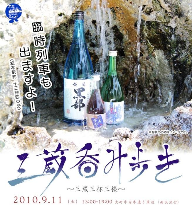 呑み歩きのポスター(笑)_b0140235_20111000.jpg