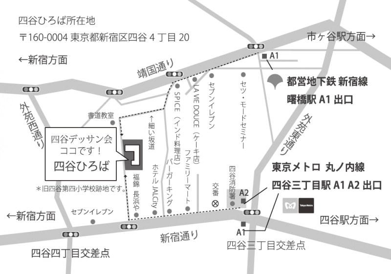四谷デッサン会トークショーのご案内_c0053436_12264167.jpg