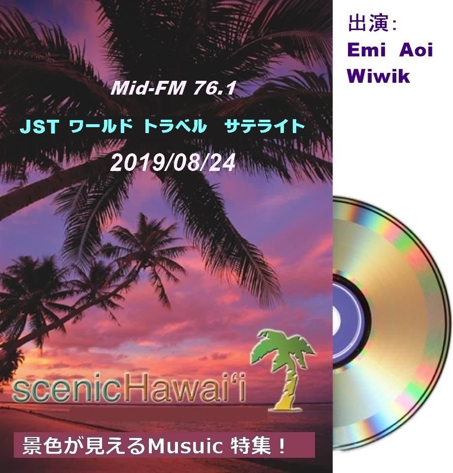 ラジオ JSTワールドトラベルサテライト_f0373339_14574796.jpg