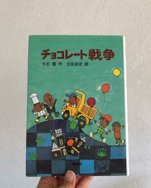 2019年8月「青と夜ノ空クルクル便」で送った本の紹介7_c0328441_17343877.jpg