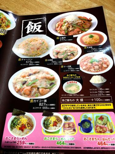 東京おぎくぼラーメン*ゑびすや亀山店_e0292546_06530769.jpg