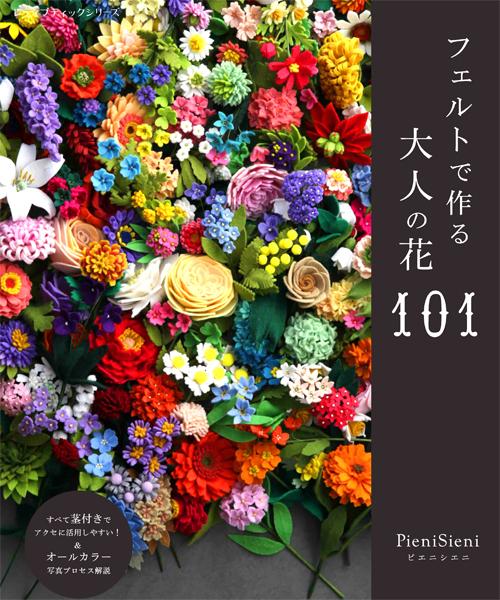 新刊「フェルトで作る大人の花101」が予約発売開始されました_e0333647_15134822.jpg