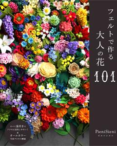 PieniSieni出版記念展「いちばんちいさなフェルトの花アクセサリー」開催のお知らせ_e0333647_15284664.jpg