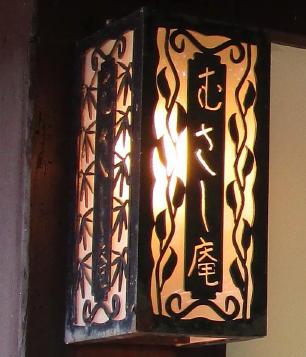 エクセルシオ & むさし庵_e0136049_17132460.jpg