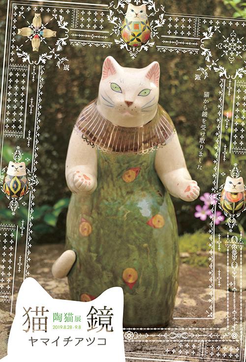 【ヤマイチアツコ陶猫展〜猫鏡】_a0017350_05274050.jpg
