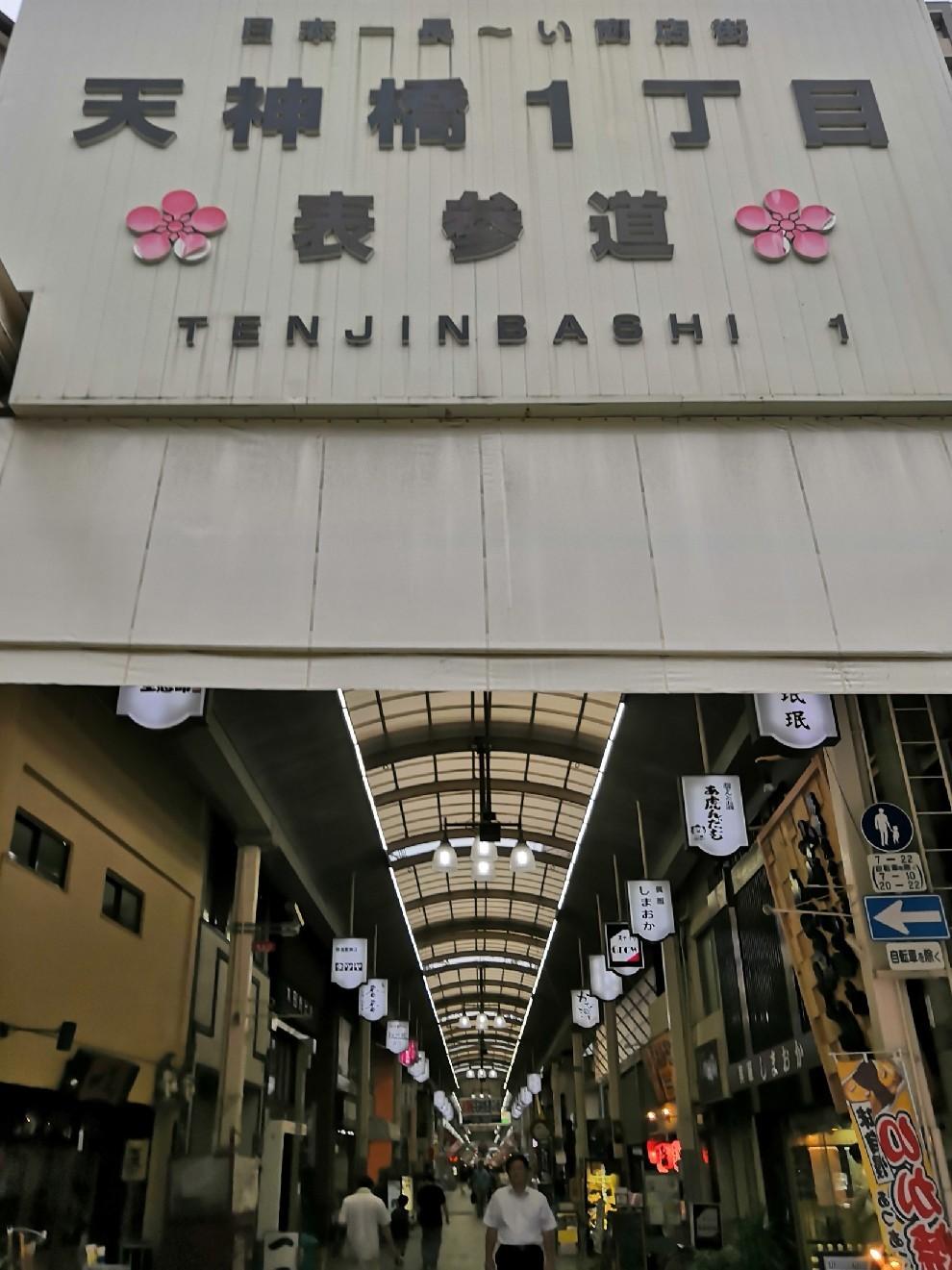 天神橋筋商店街界隈_a0004752_21442214.jpg
