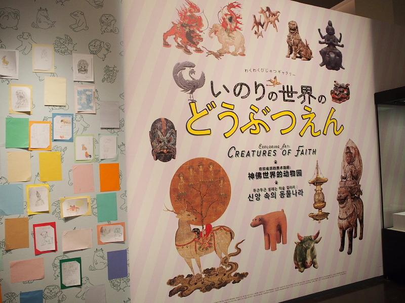 【奈良国立博物館】すごくよかった!「いのりの世界のどうぶつえん」展_b0008655_23353535.jpg