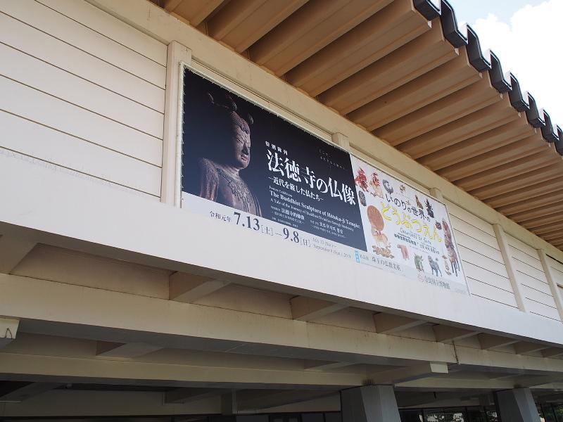 【奈良国立博物館】すごくよかった!「いのりの世界のどうぶつえん」展_b0008655_23372097.jpg