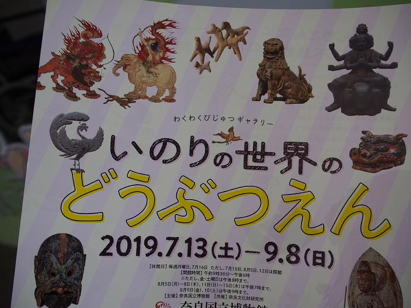 【奈良国立博物館】すごくよかった!「いのりの世界のどうぶつえん」展_b0008655_23382228.jpg