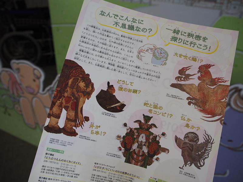 【奈良国立博物館】すごくよかった!「いのりの世界のどうぶつえん」展_b0008655_23384964.jpg
