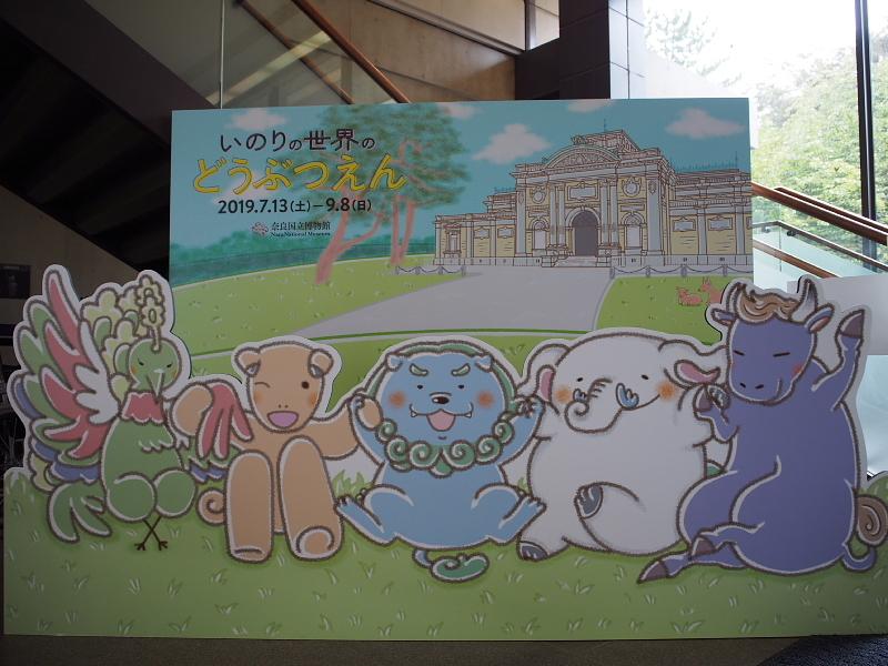【奈良国立博物館】すごくよかった!「いのりの世界のどうぶつえん」展_b0008655_23392303.jpg