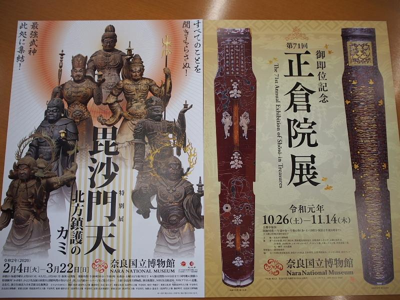【奈良国立博物館】すごくよかった!「いのりの世界のどうぶつえん」展_b0008655_23413954.jpg