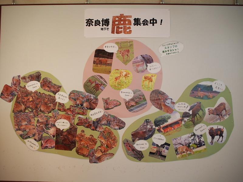 【奈良国立博物館】すごくよかった!「いのりの世界のどうぶつえん」展_b0008655_23443468.jpg