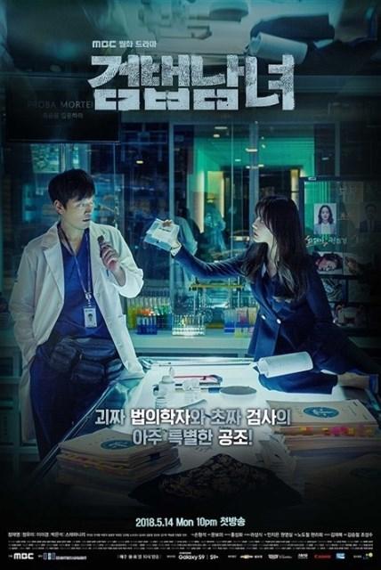 韓国 ドラマ ジャスティス