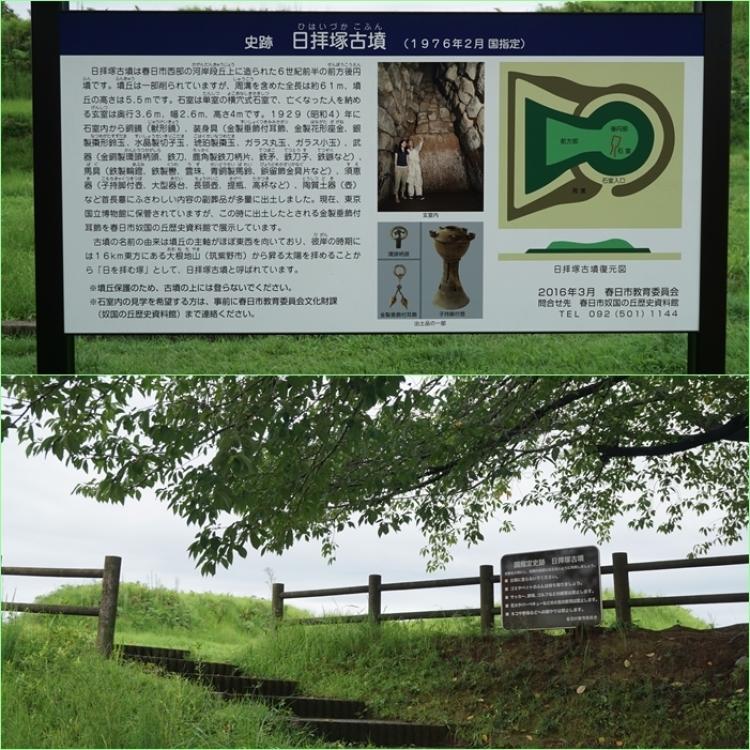 雨の日は史跡巡り(日拝塚古墳・須久岡本遺跡)。 : そうだ!山に登ろう