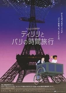 『ディリリとパリの時間旅行』(2018)_e0033570_19451311.jpg