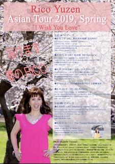 RICO YUZEN, Asian Tour, Spring 2019 ! Part 1_a0385974_19474682.jpg
