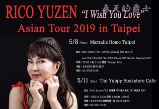 RICO YUZEN, Japan & Taiwan Tour, Spring 2019 ! Part 2_a0385974_19475292.jpg