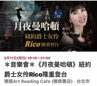 RICO YUZEN, Japan & Taiwan Tour, Spring 2019 ! Part 2_a0385974_19475331.jpg