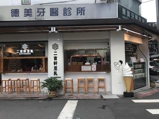 台湾ツアーのあいまに~_a0385974_19475771.jpg