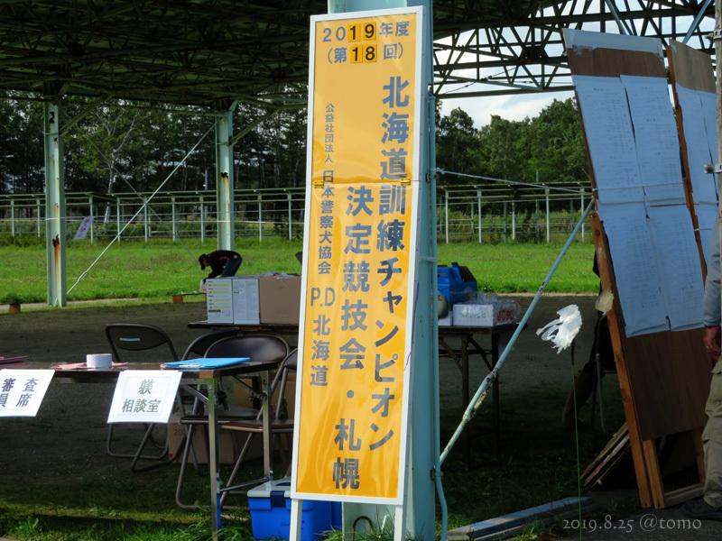 PD北海道訓練チャンピオン決定競技会_f0067179_11172071.jpg