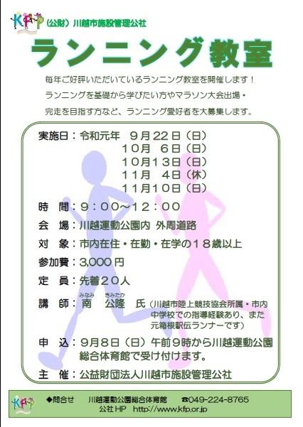 【開催終了】令和元年度 ランニング教室_d0165682_13511068.jpg
