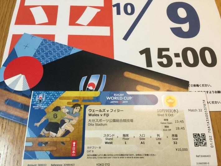 ラグビーワールドカップのチケットが届き、いよいよだ&今日の家ごはん_b0175688_18460699.jpg