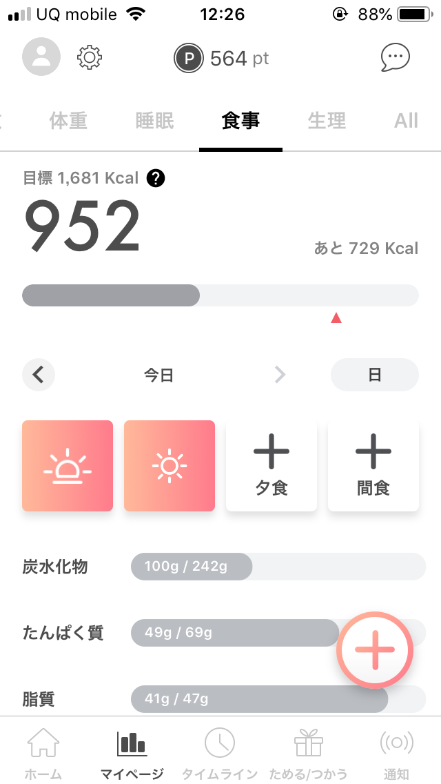 【ダイエット生活】_e0253188_16214937.png