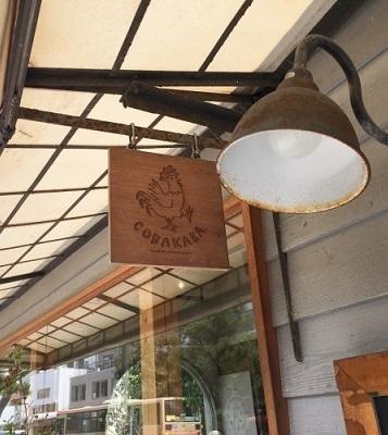 朝食屋コバカバとスタバ 3店舗限定のほうじ茶のシフォンケーキ_f0231189_23423601.jpg