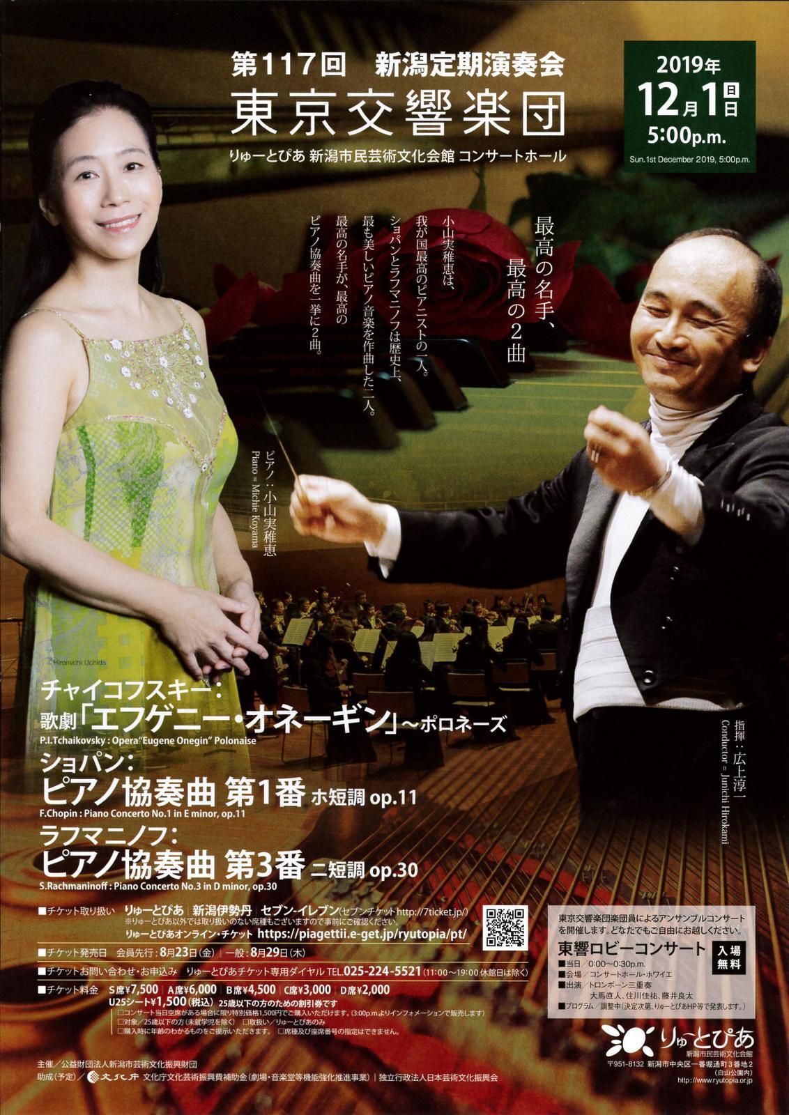 今朝の新潟日報さんに。あと大きな公演のチラシ。_e0046190_18022465.jpg