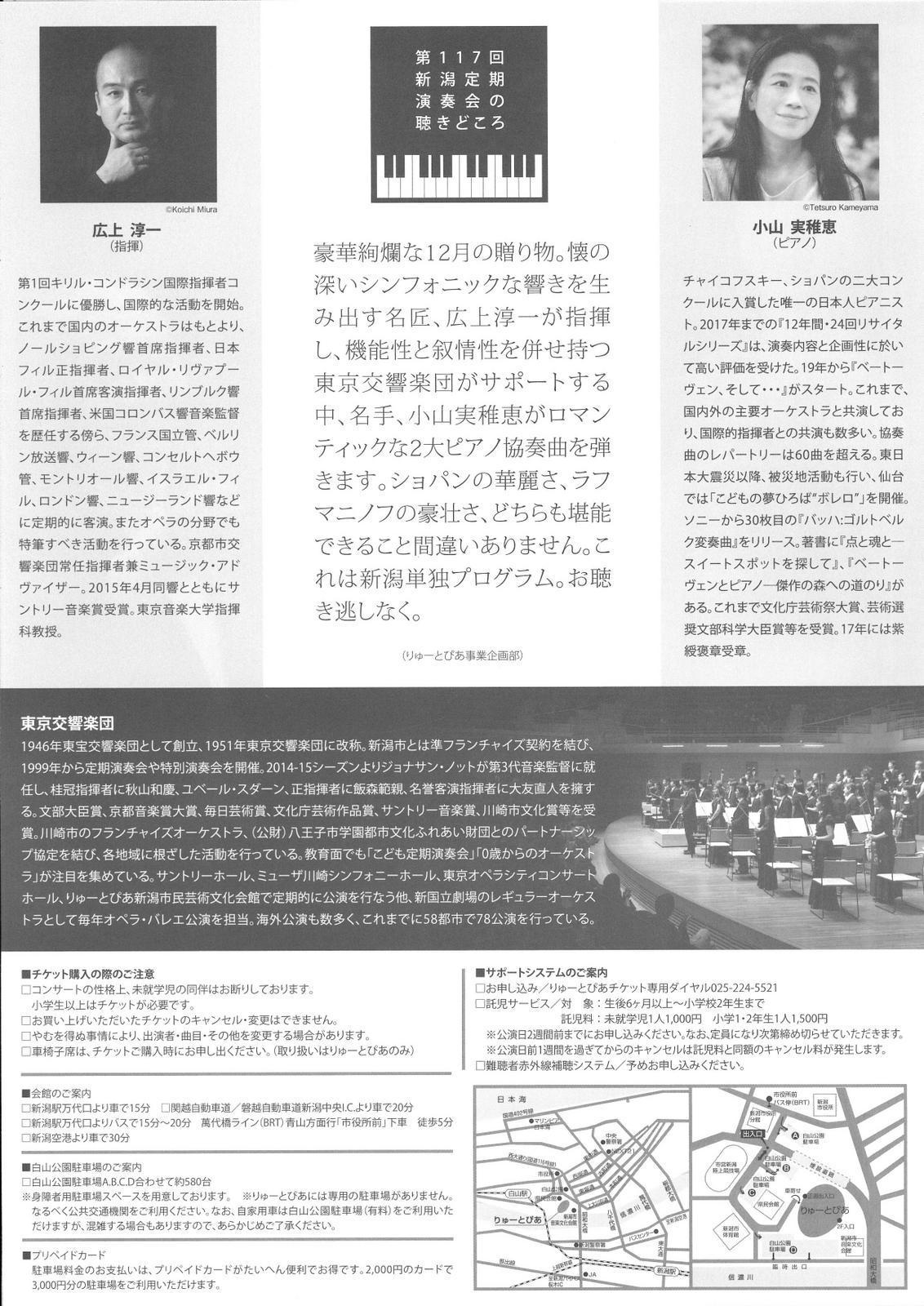 今朝の新潟日報さんに。あと大きな公演のチラシ。_e0046190_18023419.jpg