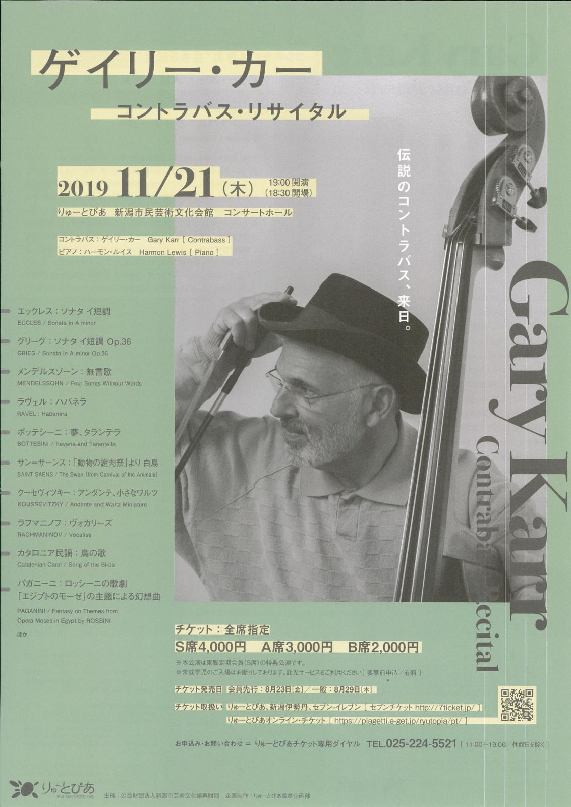 今朝の新潟日報さんに。あと大きな公演のチラシ。_e0046190_18030307.jpg