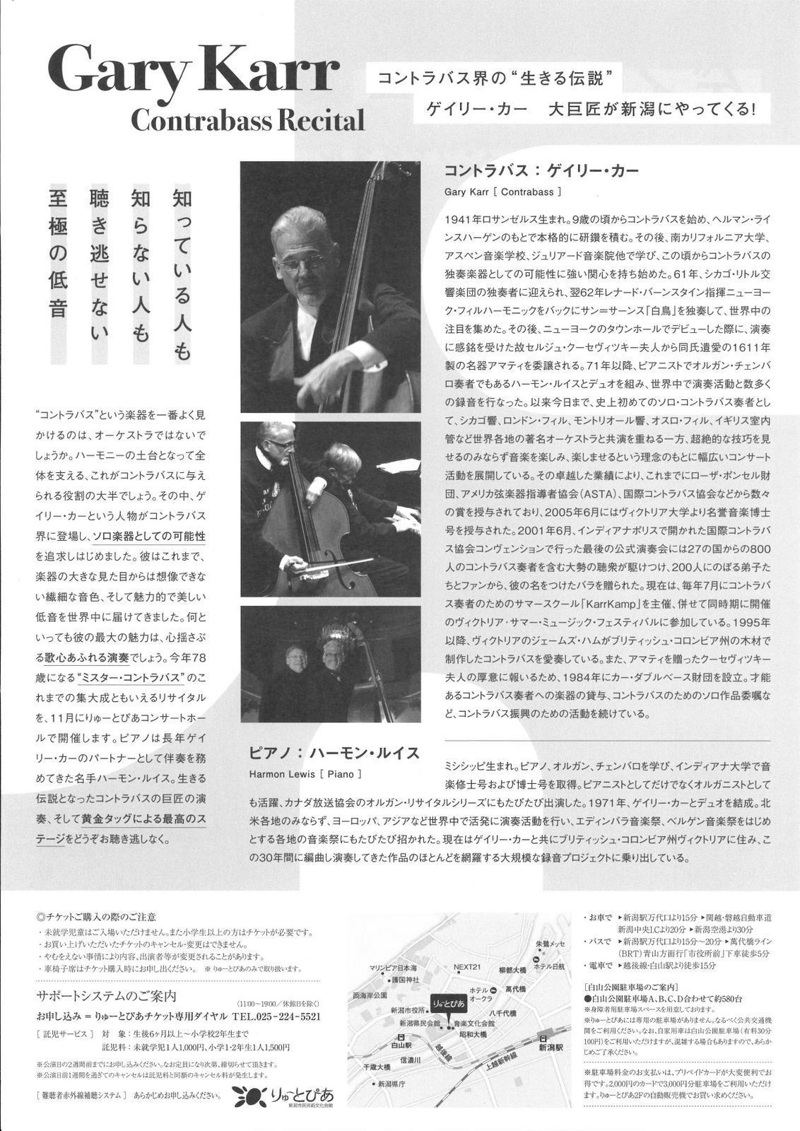 今朝の新潟日報さんに。あと大きな公演のチラシ。_e0046190_18031277.jpg