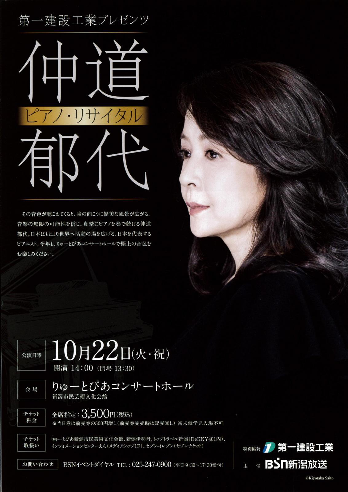 今朝の新潟日報さんに。あと大きな公演のチラシ。_e0046190_18032893.jpg