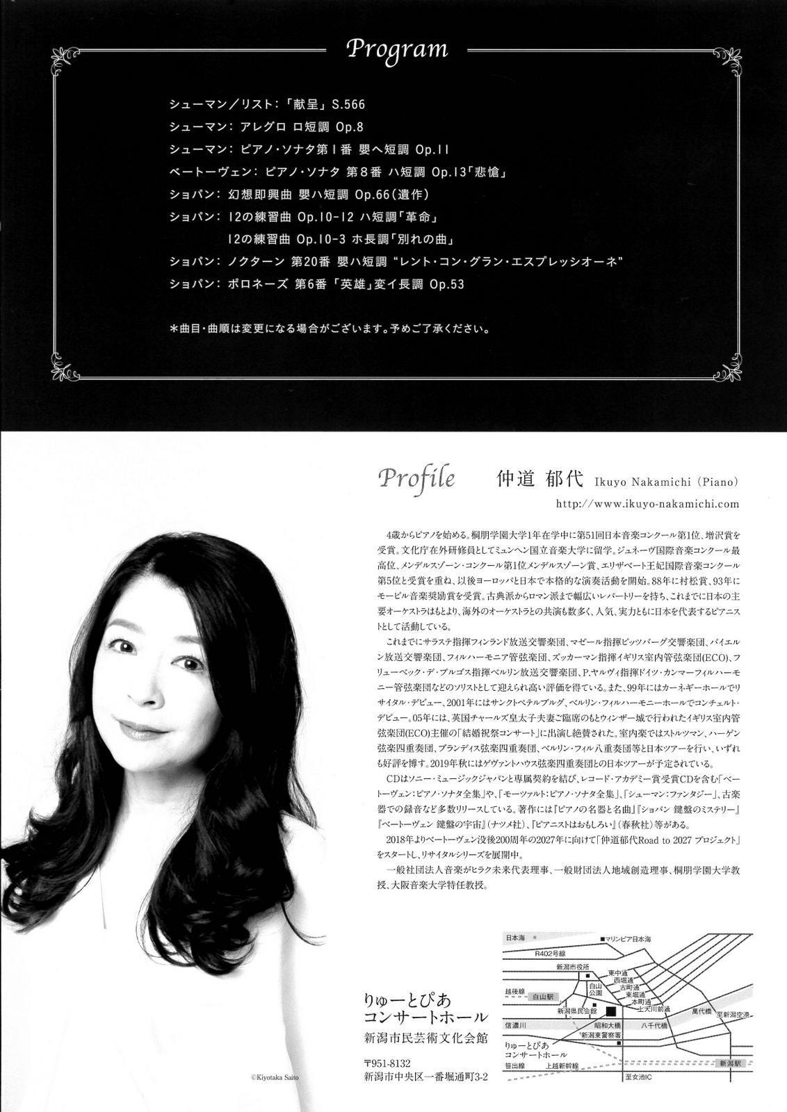 今朝の新潟日報さんに。あと大きな公演のチラシ。_e0046190_18033734.jpg