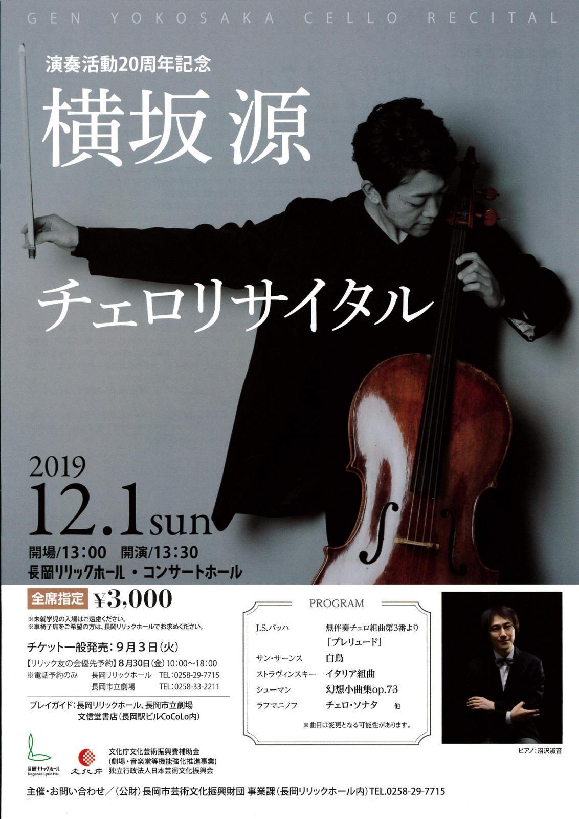 今朝の新潟日報さんに。あと大きな公演のチラシ。_e0046190_18035987.jpg