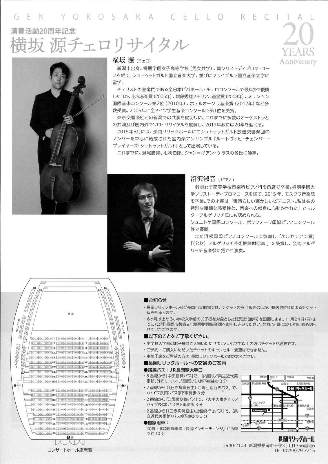 今朝の新潟日報さんに。あと大きな公演のチラシ。_e0046190_18041170.jpg