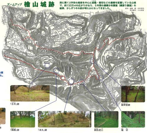 檜山城跡第4次調査見学会_e0054299_17182609.jpg