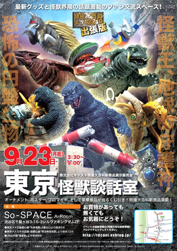 9月23日(月祝) 東京怪獣談話室《特撮大百科まつり2019出張版》開催決定!_a0180302_13153956.jpg