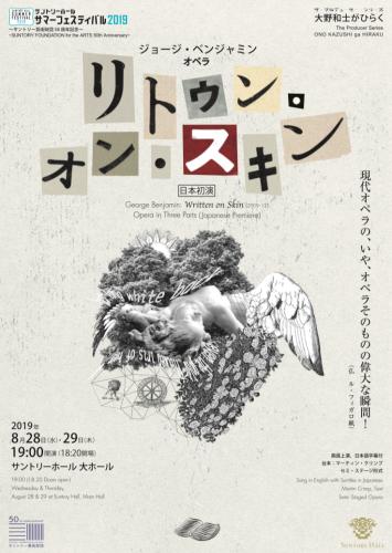 『リトゥン・オン・スキン』日本初演_f0208202_22421024.jpeg