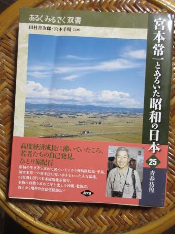 今度この世に来たときは-日本縦断記を読む_a0203003_21560067.jpg