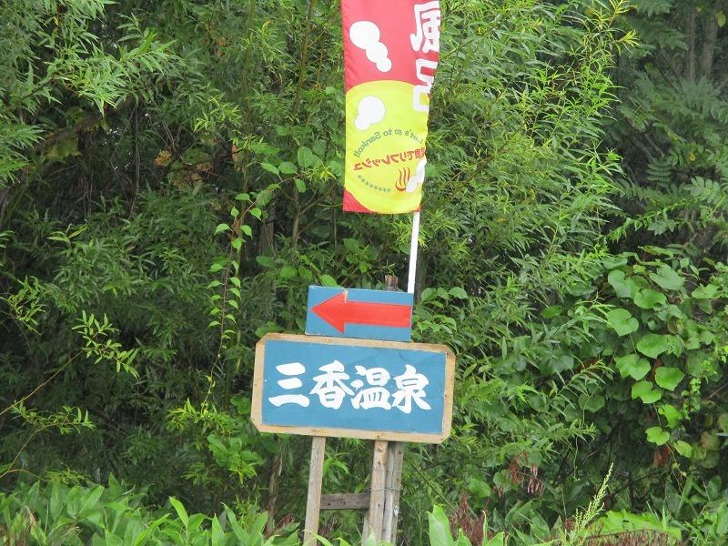 令和元年・道東家族旅行・・・③のⅡ(8月16日・金)_f0202703_19355752.jpg
