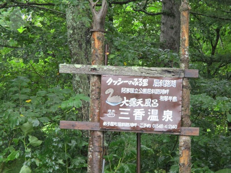 令和元年・道東家族旅行・・・③のⅡ(8月16日・金)_f0202703_19362629.jpg