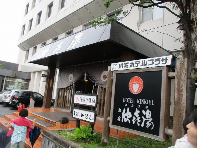 令和元年・道東家族旅行・・・③のⅡ(8月16日・金)_f0202703_19503756.jpg