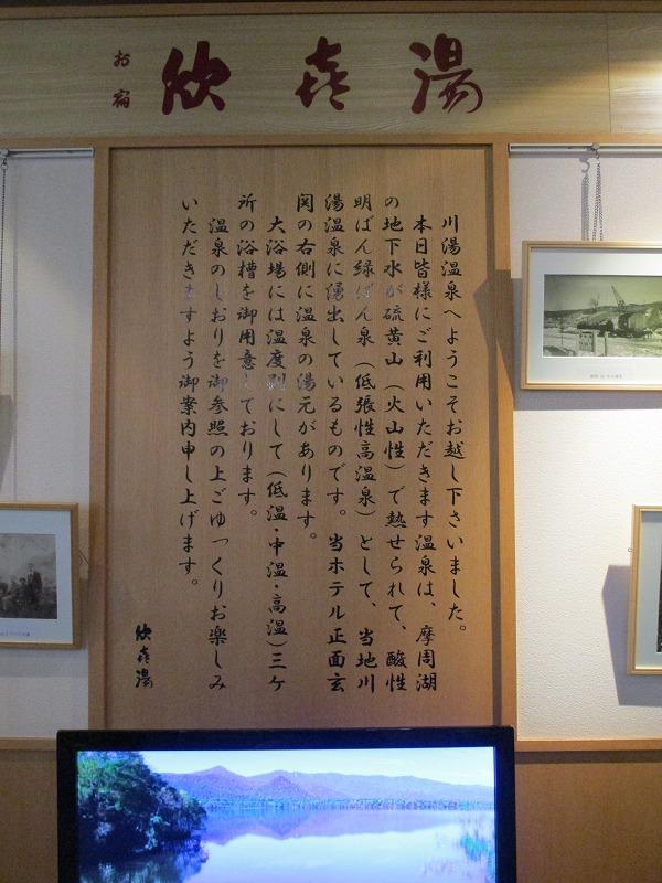令和元年・道東家族旅行・・・③のⅡ(8月16日・金)_f0202703_19531591.jpg
