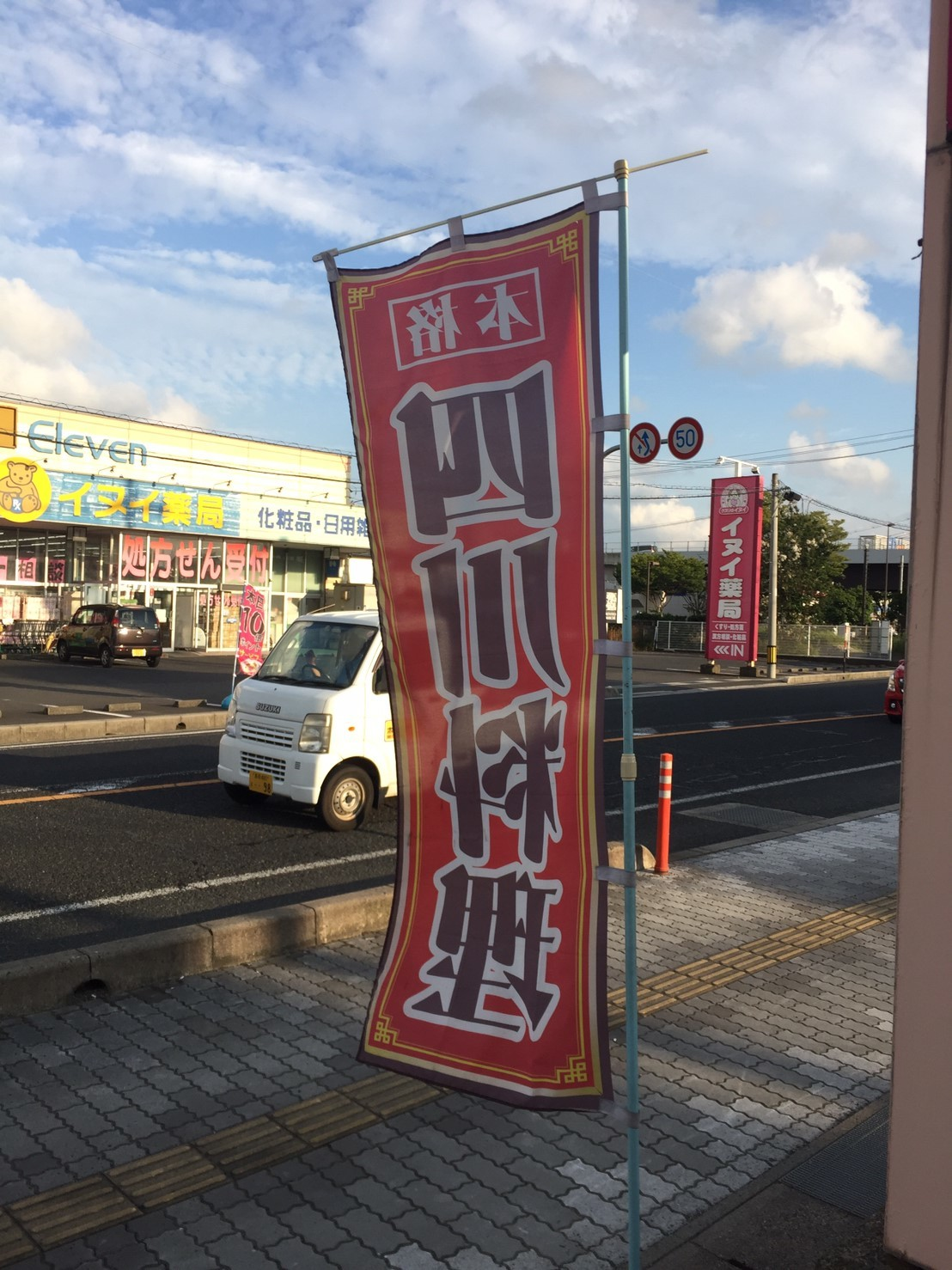 中国料理 銀座四川 壽桃  閉店アナウンス_e0115904_13494926.jpg